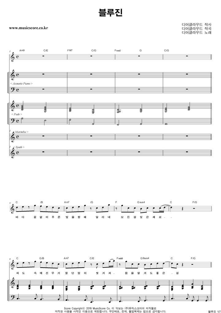디어클라우드 블루진 밴드 키보드 악보 샘플
