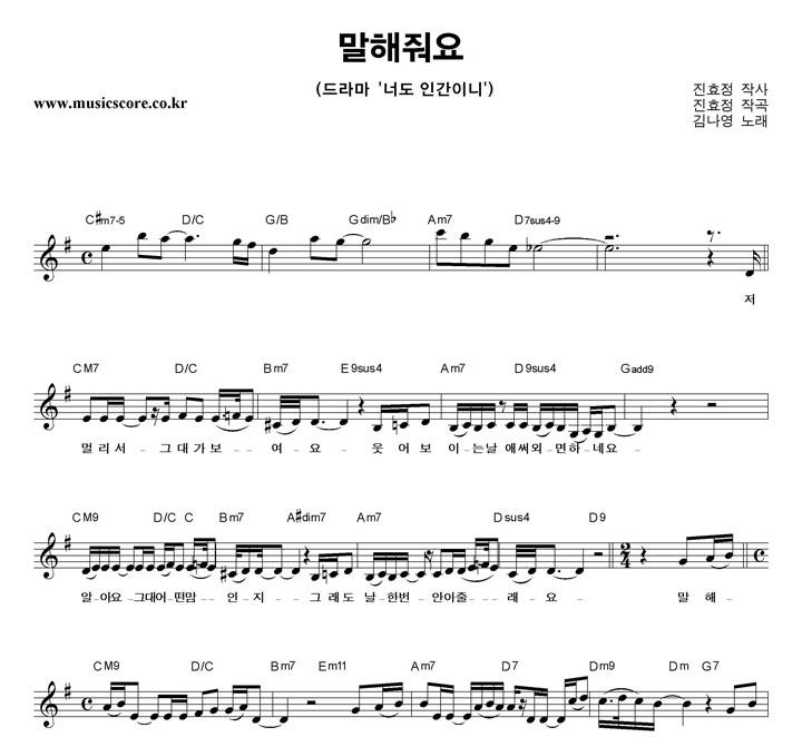 김나영 말해줘요 악보 샘플