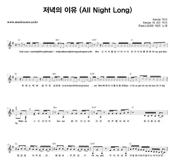 태연 저녁의 이유 밴드 키보드 악보 샘플