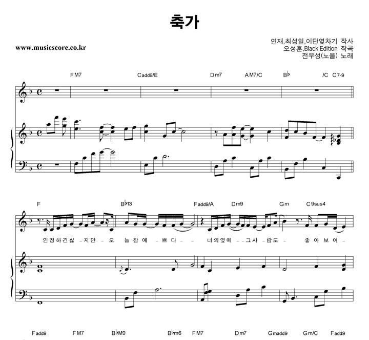 전우성 축가 피아노 악보 샘플