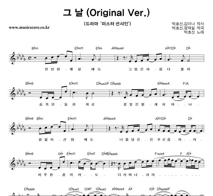 박효신 그 날 (Original Ver.) 악보 샘플