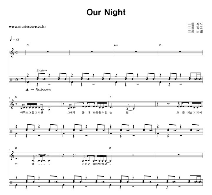 프롬 Our Night 밴드 드럼 악보 샘플