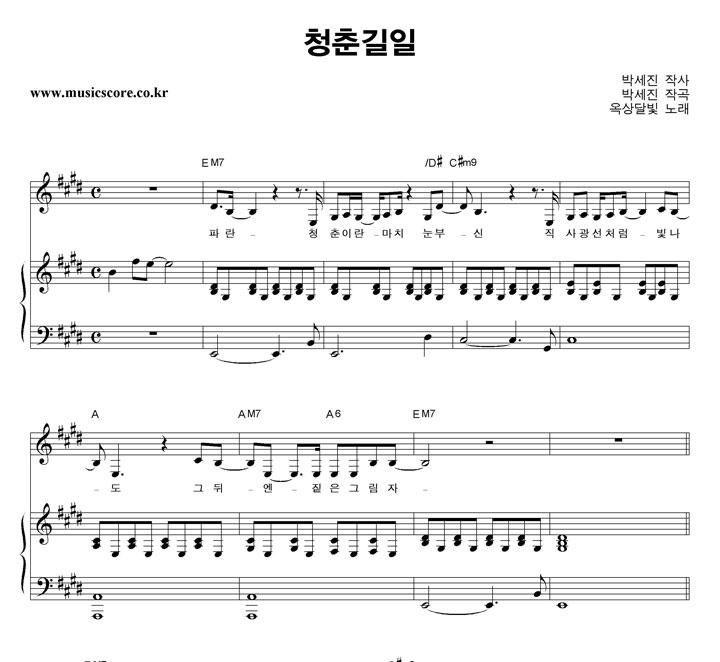 옥상달빛 청춘길일 피아노 악보 샘플