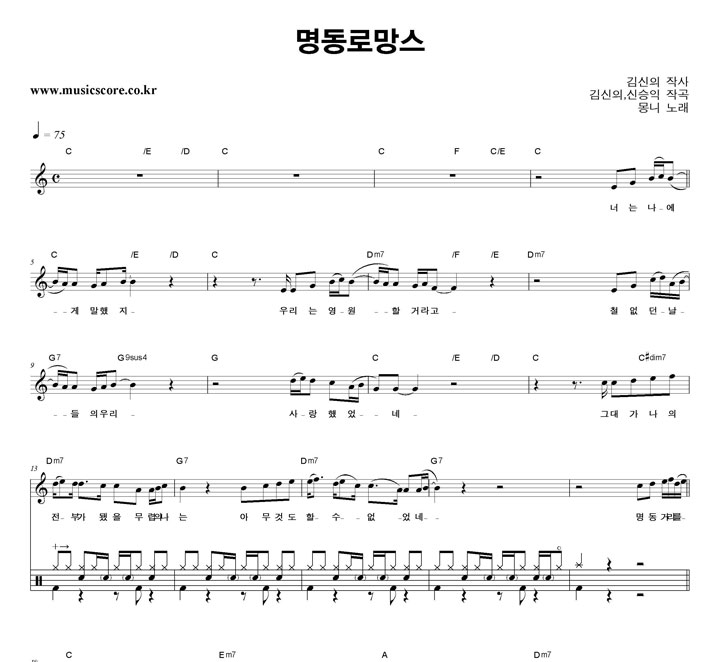 몽니 명동로망스 밴드 드럼 악보 샘플