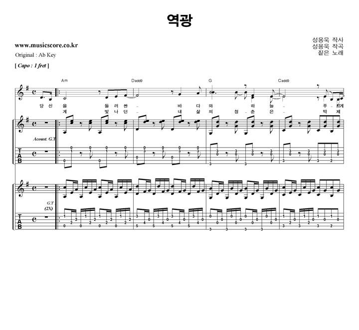 짙은 역광 밴드  G키 기타 타브 악보 샘플