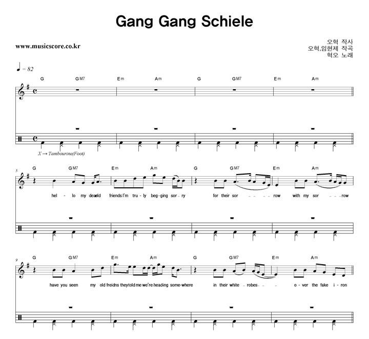 혁오 Gang Gang Schiele 밴드 드럼 악보 샘플