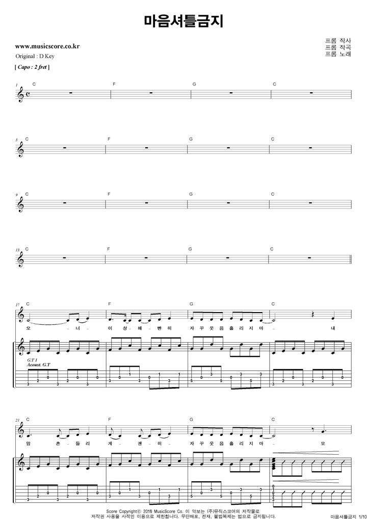 프롬 마음셔틀금지 밴드  C키 기타 타브 악보 샘플