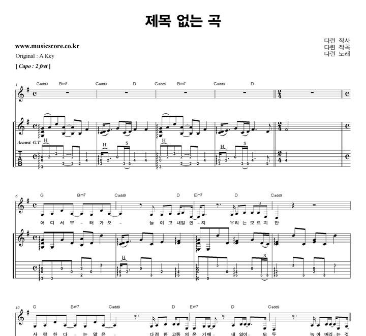 다린 제목 없는 곡  G키 기타 타브 악보 샘플