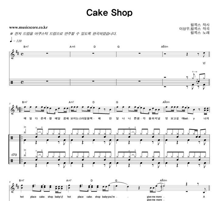 윌콕스 Cake Shop 밴드 드럼 악보 샘플