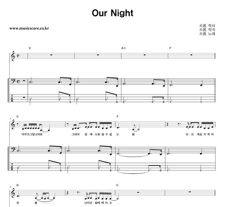 프롬 Our Night 밴드 베이스 타브 악보 샘플