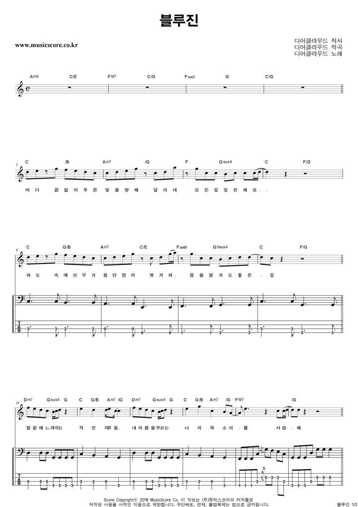 디어클라우드 블루진 밴드 베이스 타브 악보 샘플
