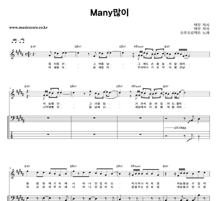 오추프로젝트 Many많이 밴드 베이스 타브 악보 샘플