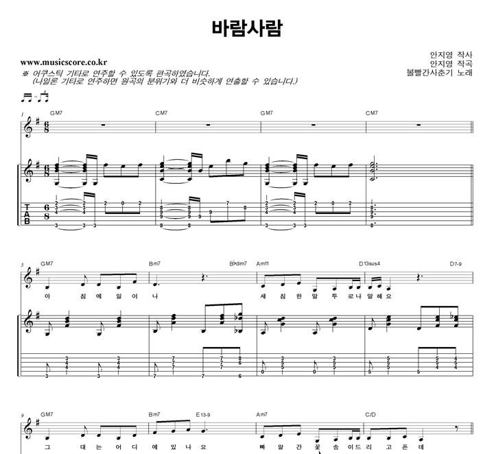 볼빨간사춘기 바람사람 기타 타브 악보 샘플