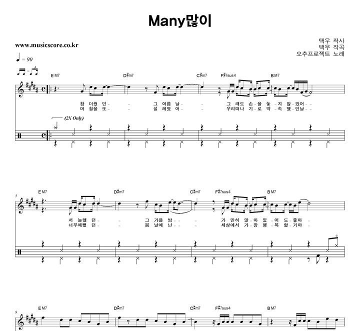 오추프로젝트 Many많이 밴드 드럼 악보 샘플