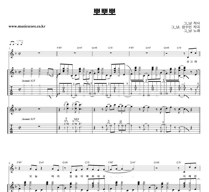 그_냥 뽀뽀뽀 기타 타브 악보 샘플
