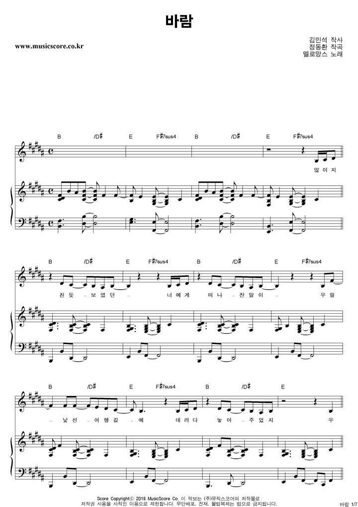 멜로망스 바람 피아노 악보 샘플