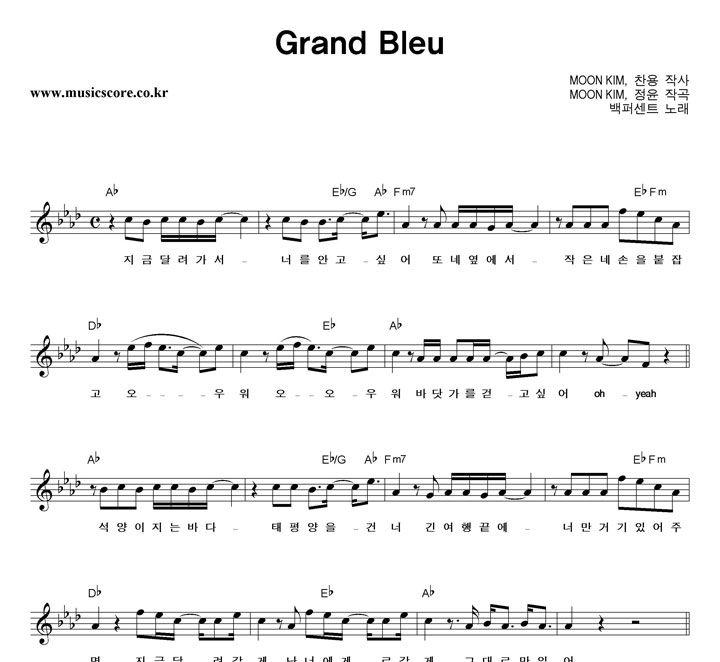 백퍼센트 Grand Bleu 악보 샘플