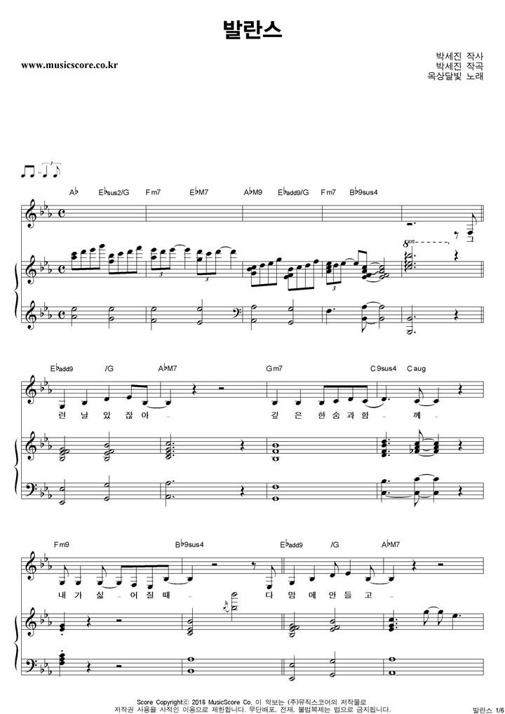 옥상달빛 발란스 피아노 악보 샘플