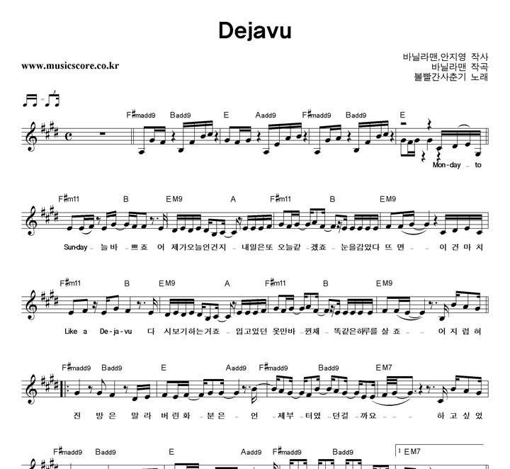 볼빨간사춘기 Dejavu 악보 샘플