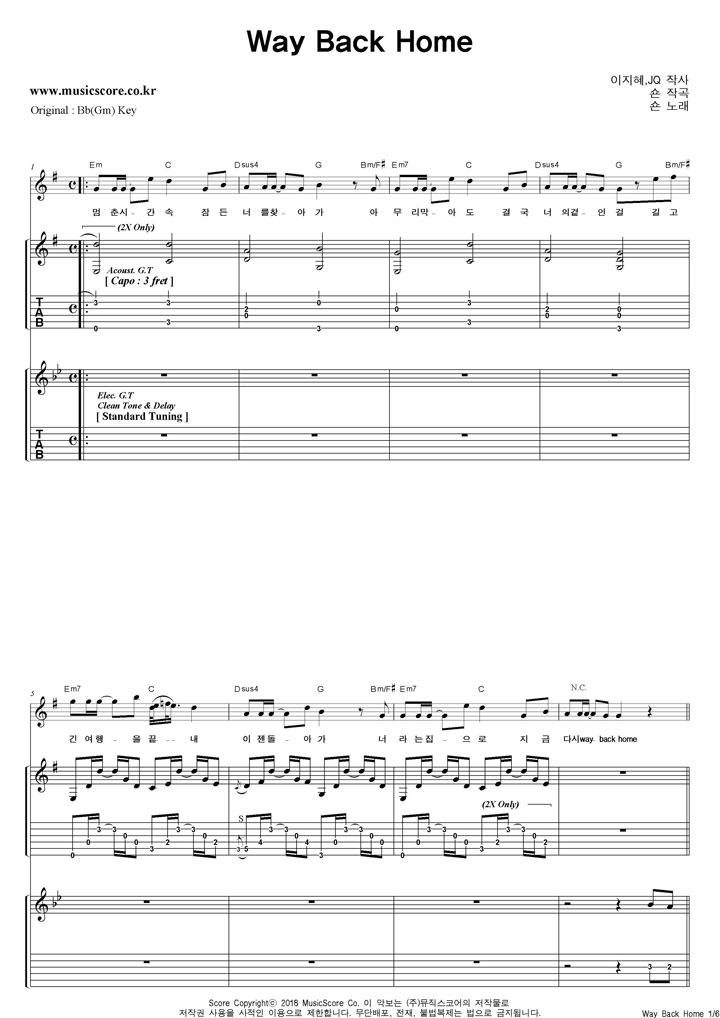 숀 Way Back Home 밴드  G키 기타 타브 악보 샘플