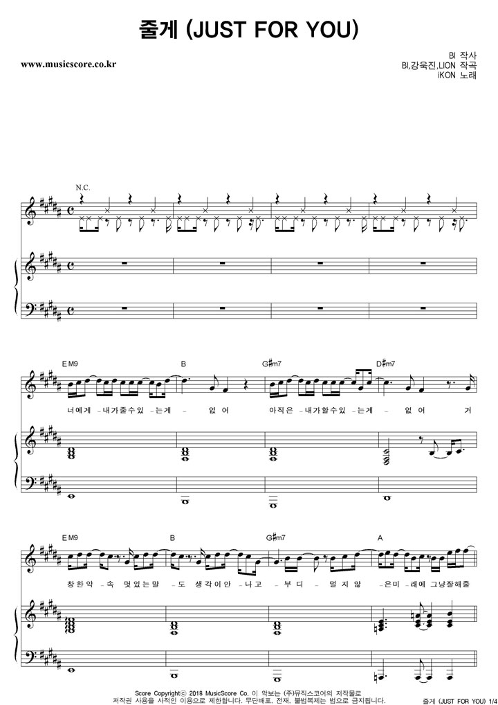 iKON 줄게 피아노 악보 샘플