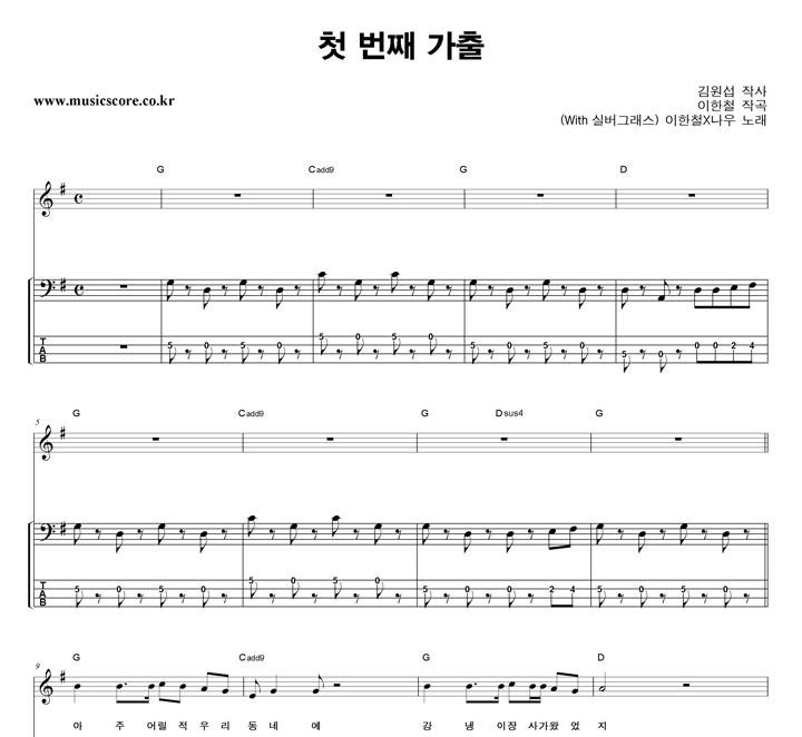 이한철X나우 첫 번째 가출 밴드 베이스 타브 악보 샘플