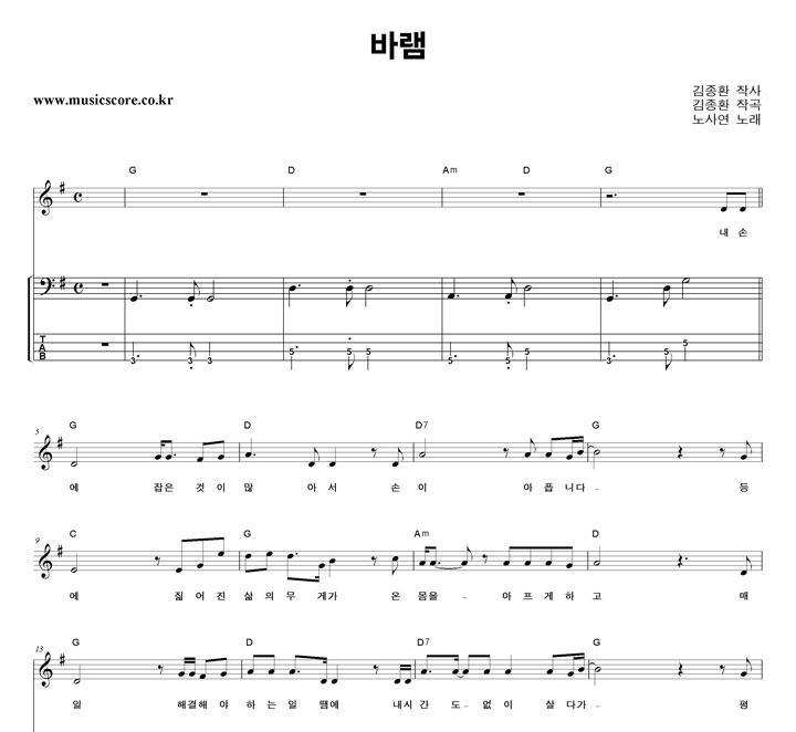 노사연 바램 밴드 베이스 타브 악보 샘플