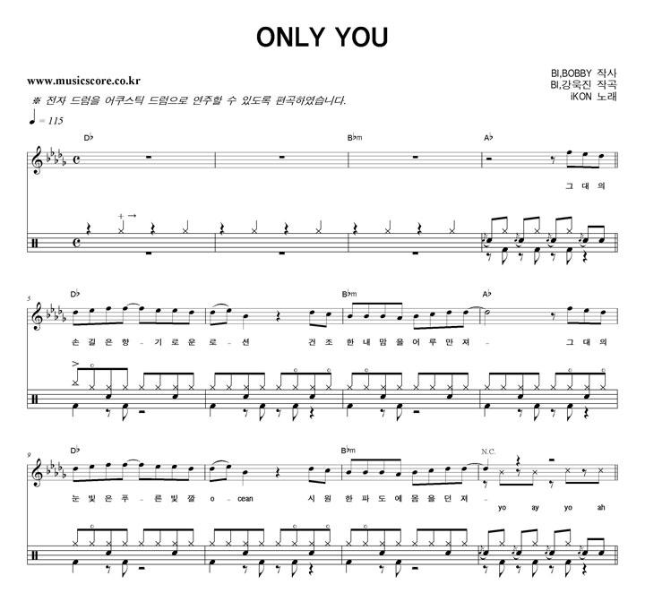 iKON ONLY YOU 밴드 드럼 악보 샘플