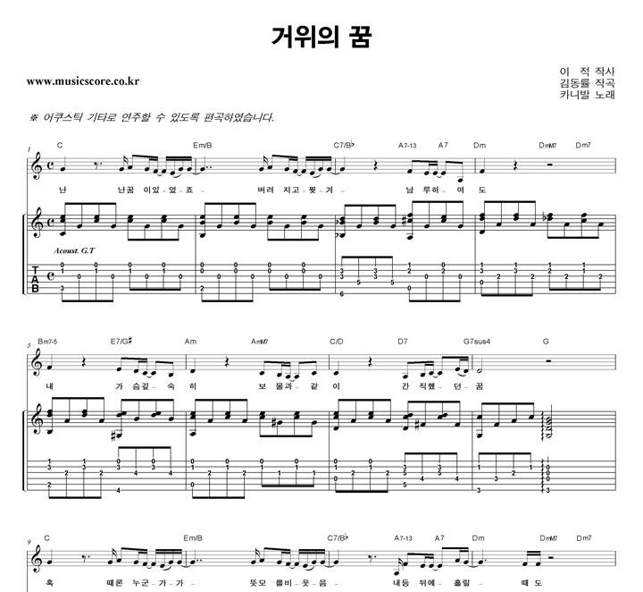 카니발 거위의 꿈 기타 타브 악보 샘플