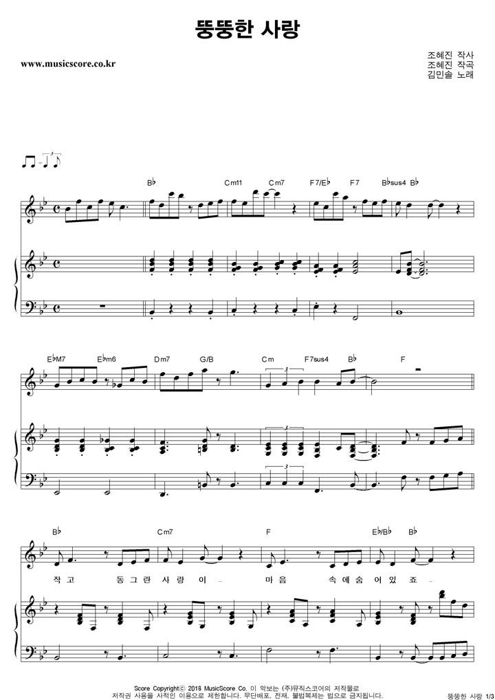 동요 뚱뚱한 사랑 피아노 악보 샘플