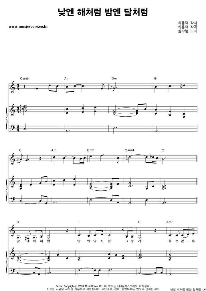 심수봉 낮엔 해처럼 밤엔 달처럼 피아노 악보 샘플