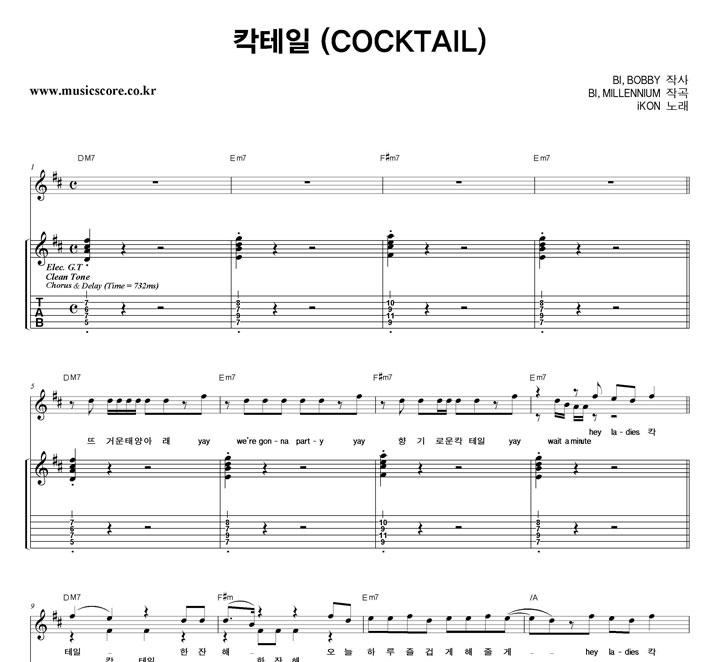 iKON 칵테일 밴드 기타 타브 악보 샘플