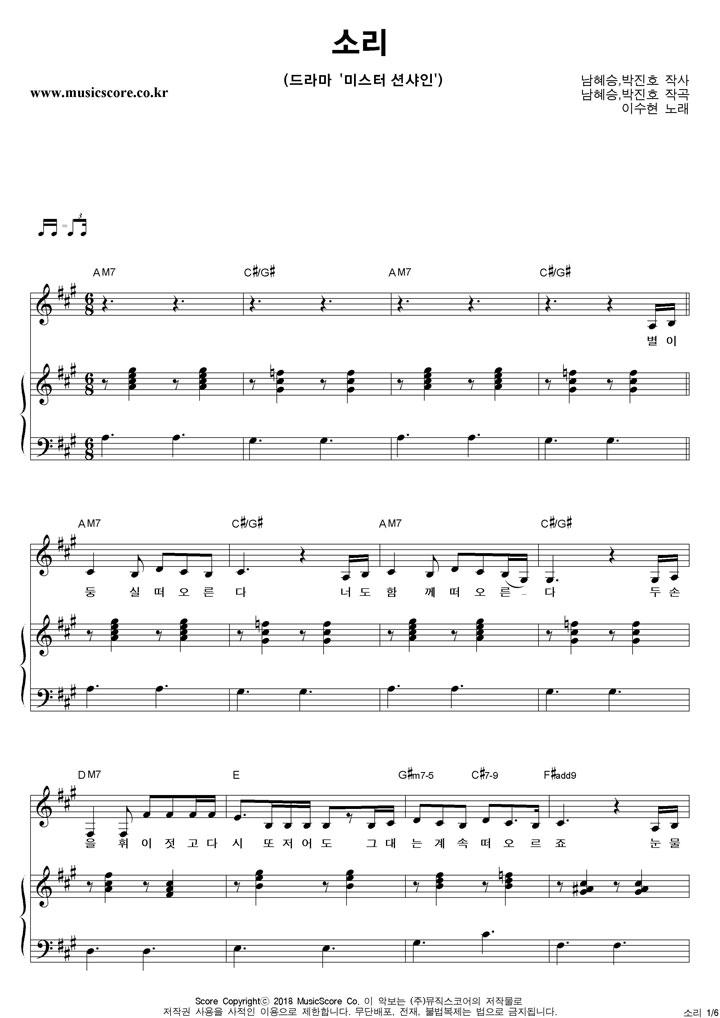 이수현 소리 피아노 악보 샘플
