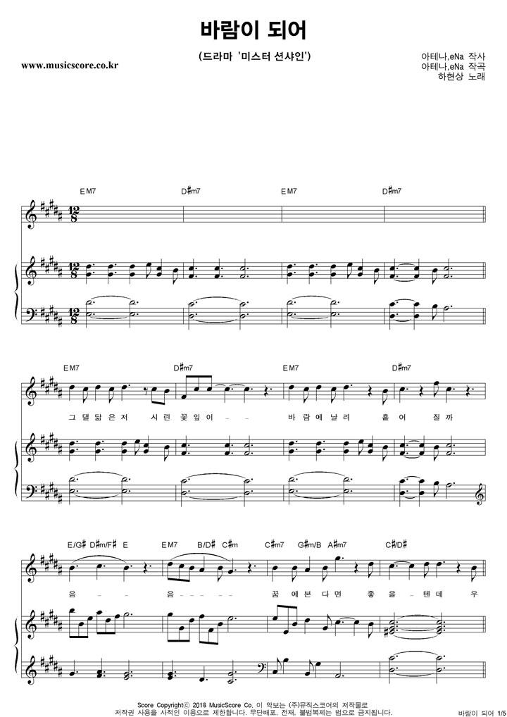 하현상 바람이 되어 피아노 악보 샘플