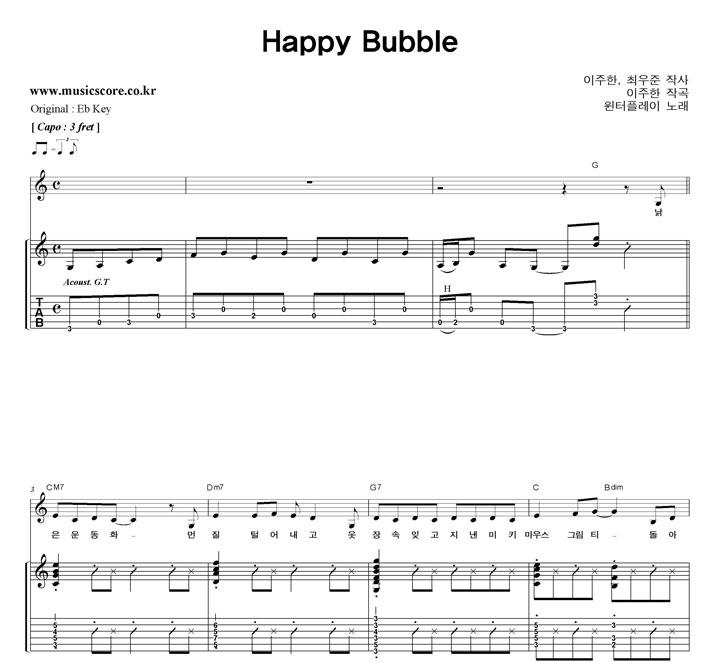 윈터플레이 Happy Bubble 밴드  C키 기타 타브 악보 샘플