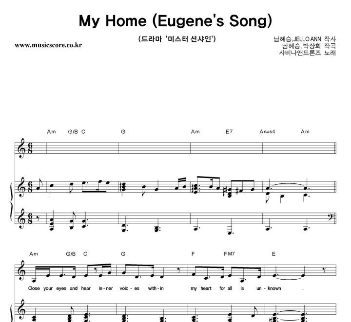 사비나앤드론즈 My Home 피아노 악보 샘플