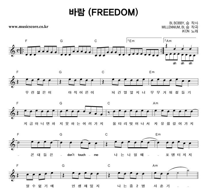 iKON 바람 악보 샘플