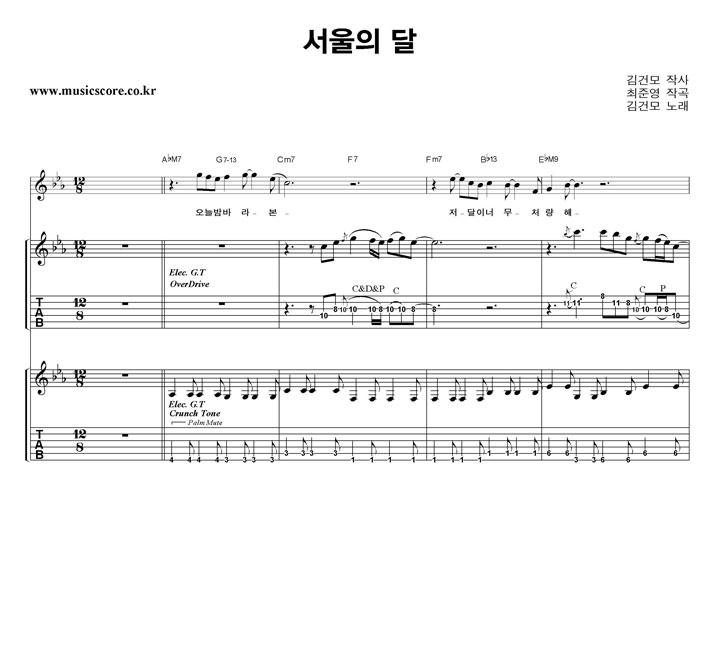 김건모 서울의 달 밴드 기타 타브 악보 샘플
