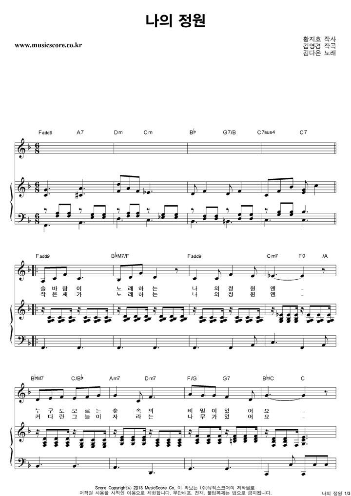 동요 나의 정원 피아노 악보 샘플