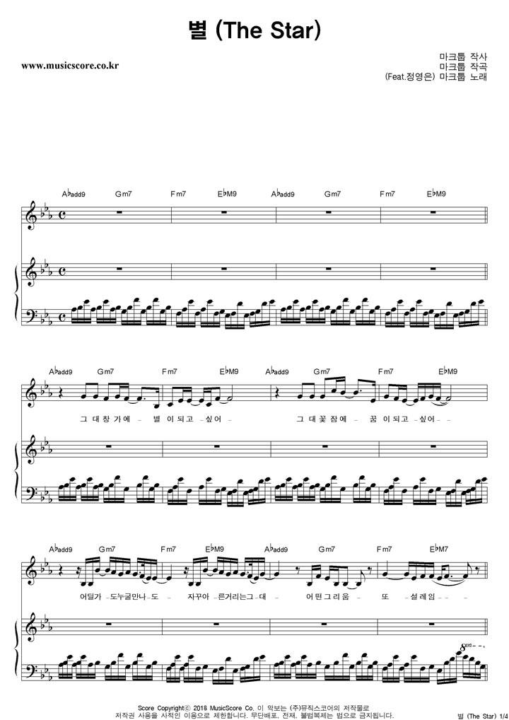 마크툽 별 피아노 악보 샘플