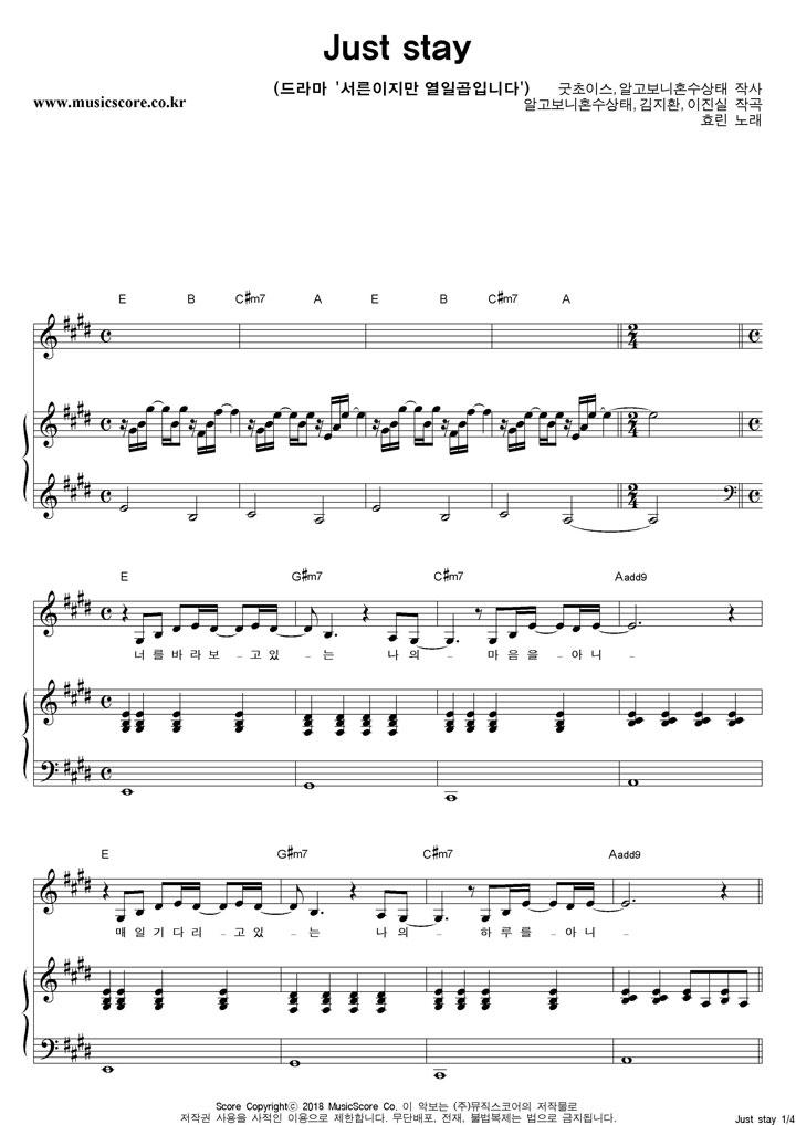 효린 Just Stay 피아노 악보 샘플