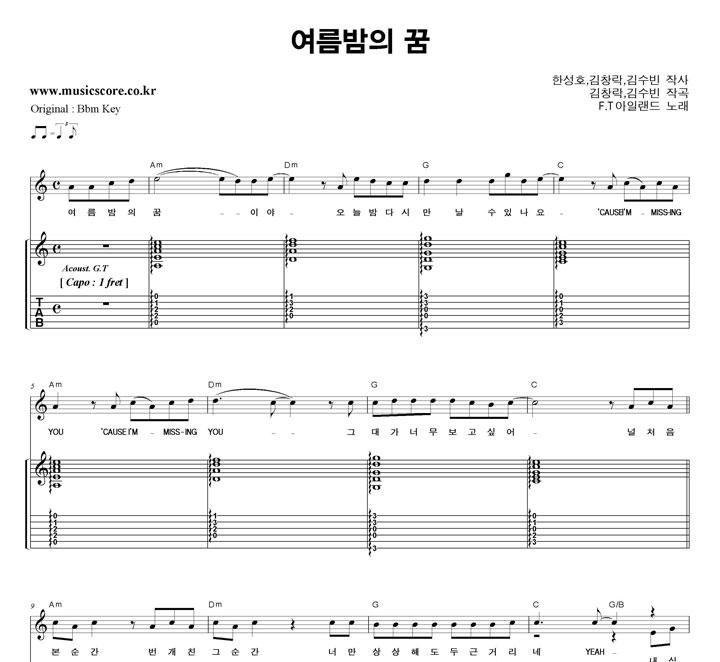 FT  아일랜드 여름밤의 꿈 밴드  C키 기타 타브 악보 샘플