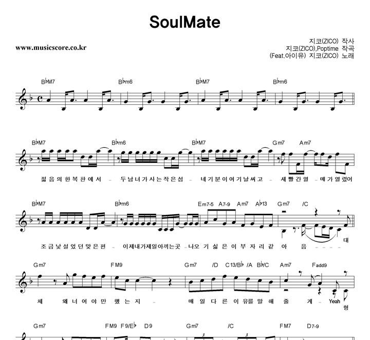 지코 SoulMate 악보 샘플