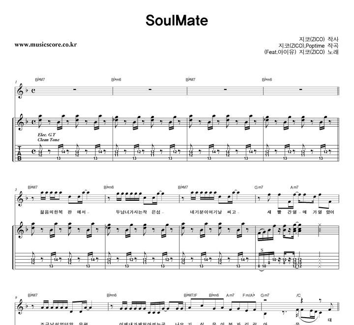 지코 SoulMate 밴드 기타 타브 악보 샘플