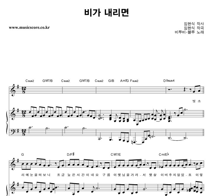 비투비-블루 비가 내리면 피아노 악보 샘플
