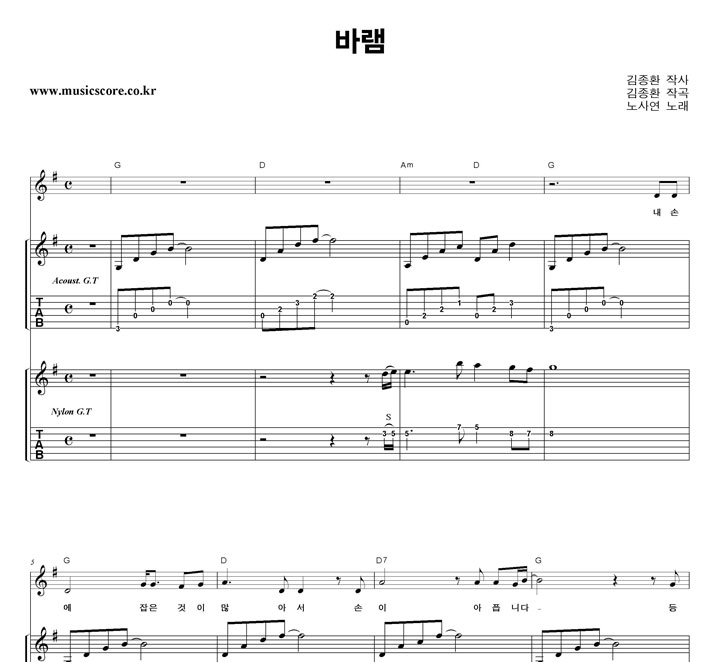 노사연 바램 밴드 기타 타브 악보 샘플