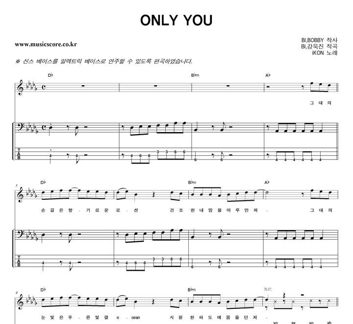 iKON ONLY YOU 밴드 베이스 타브 악보 샘플