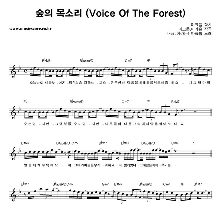 마크툽 숲의 목소리 악보 샘플