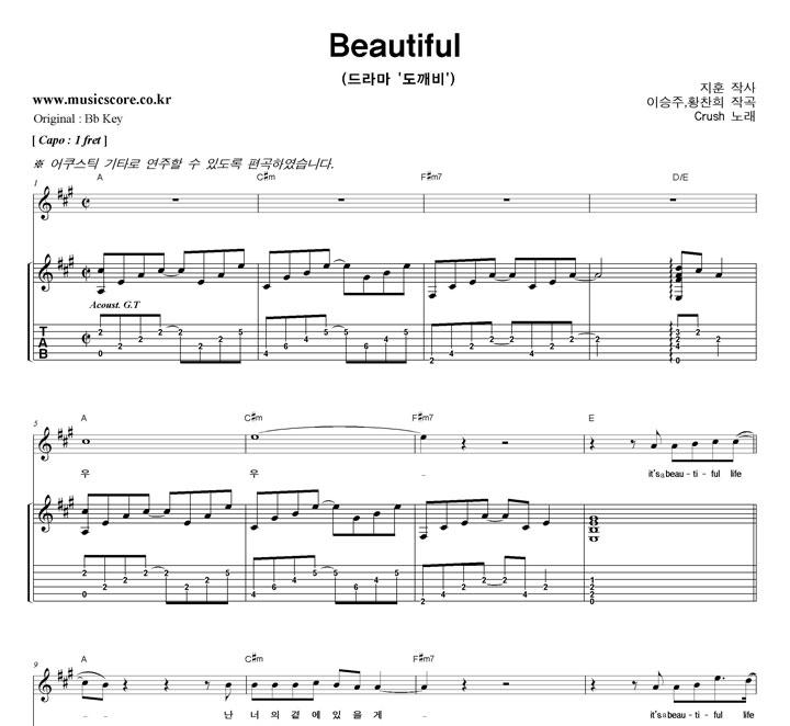 크러쉬 Beautiful  A키 기타 타브 악보 샘플