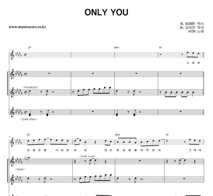 iKON ONLY YOU 밴드 키보드 악보 샘플